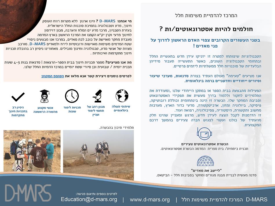 תכניות חינוכיות  דצמבר 2018 D-MARS.png
