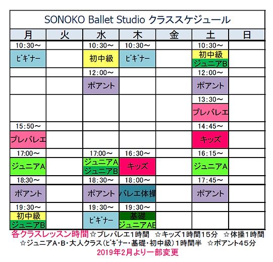 スタジオスケジュール20190201.png