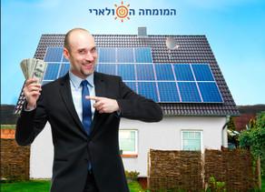 כמה עולה מערכת סולארית ביתית ?