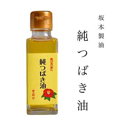 坂本製油 純つばき油
