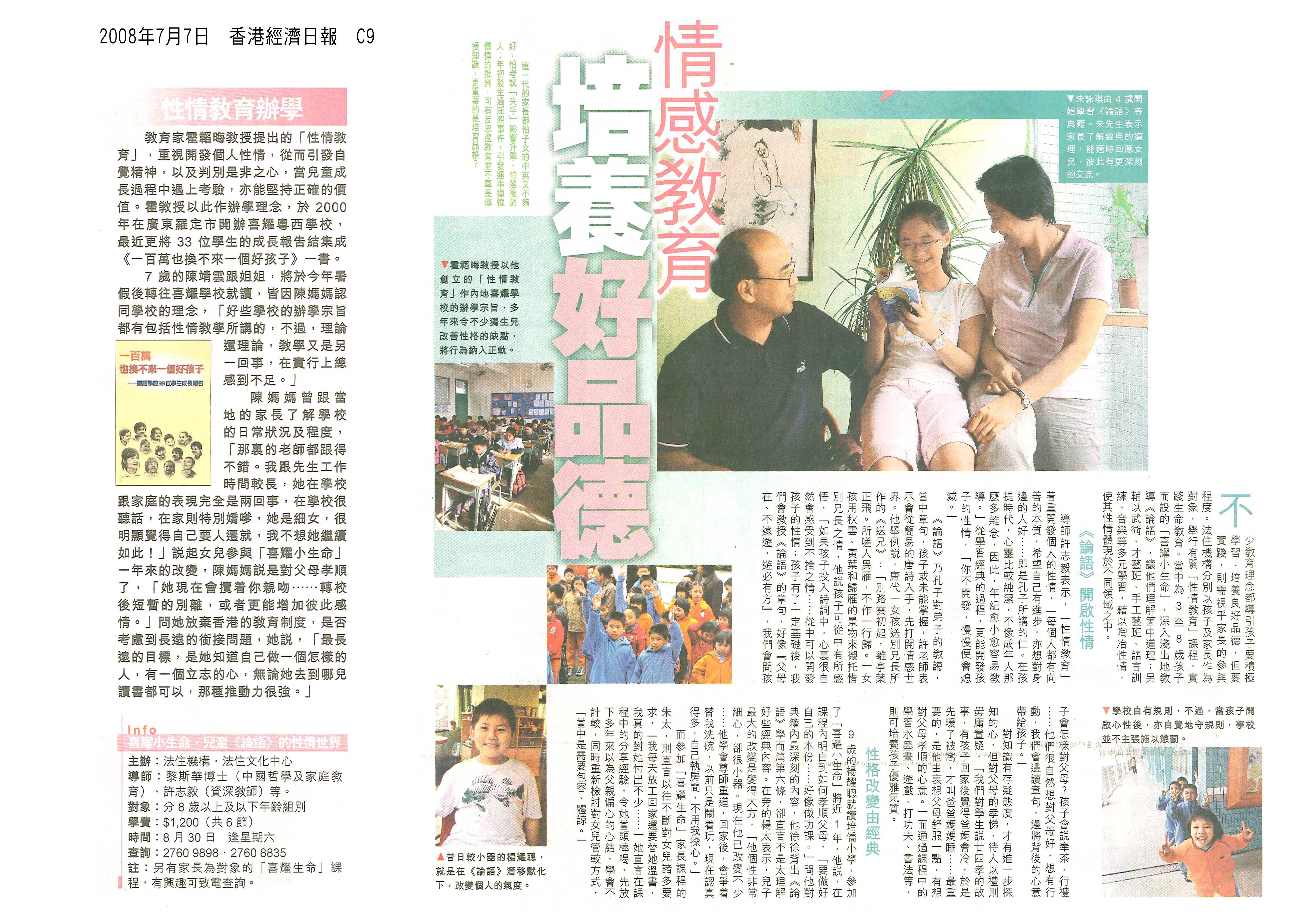 明日領袖鍛煉營 - 香港經濟日報