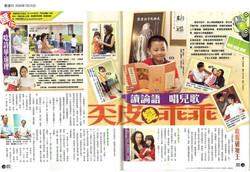明日領袖鍛煉營 - 壹週刊