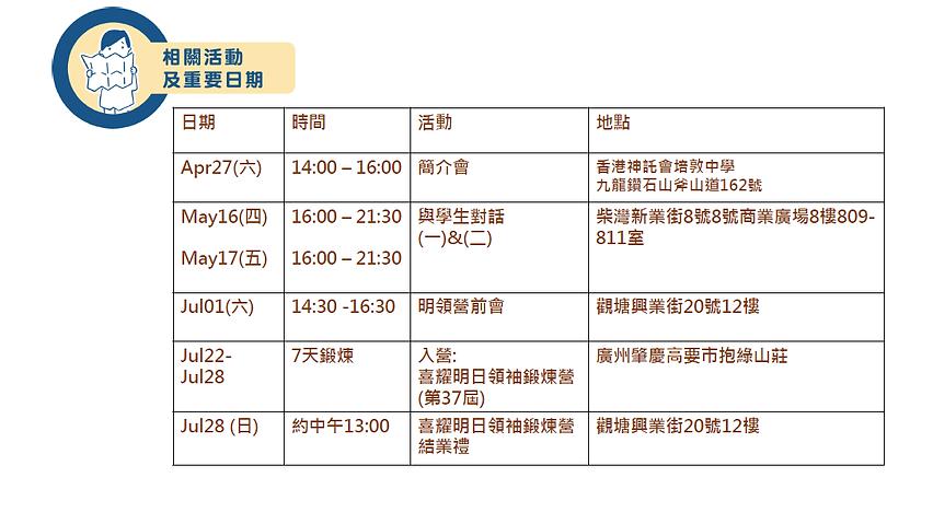 第五屆喜耀明日領袖獎勵計劃 (1).png