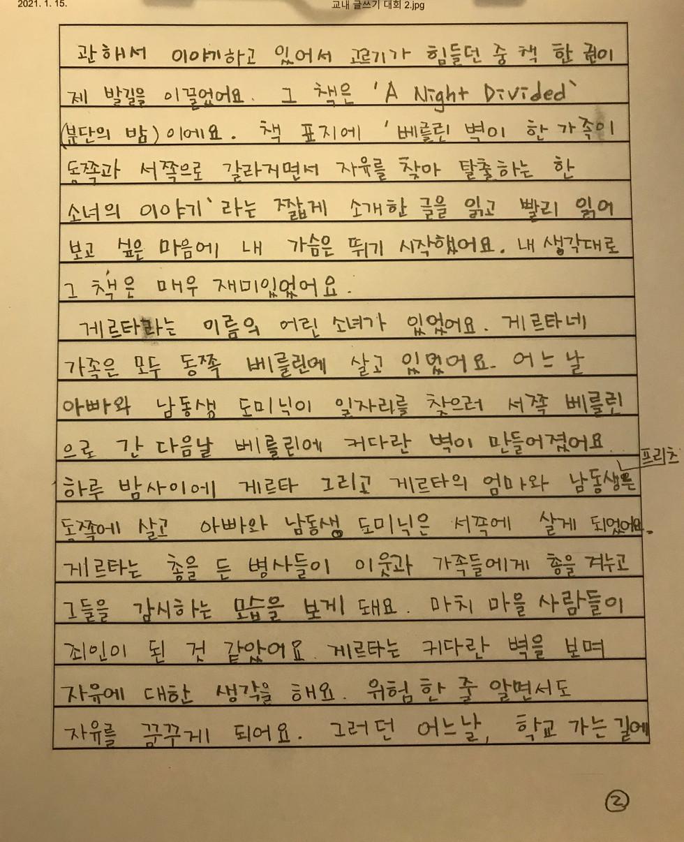 고급1노수아_글쓰기대회원고pg.2.jpg