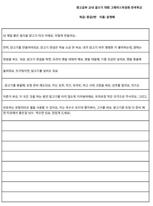 중급2반 윤영혜.png