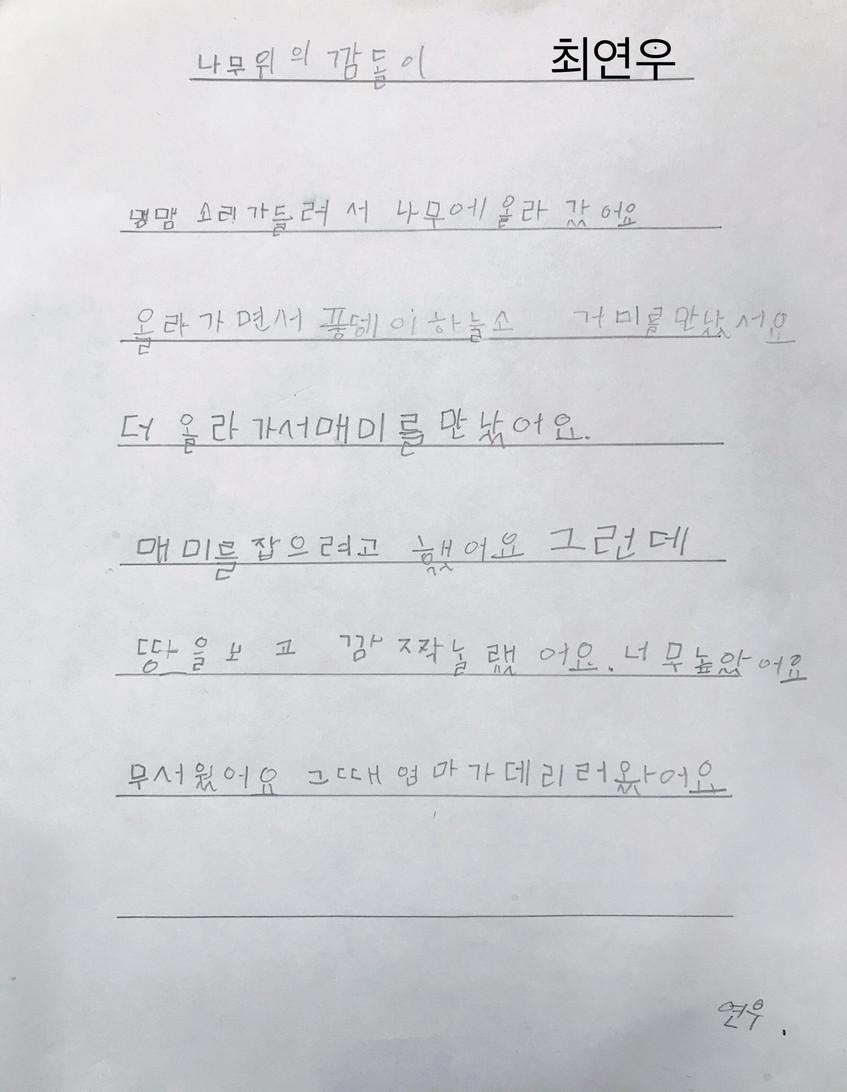 최연우.JPG