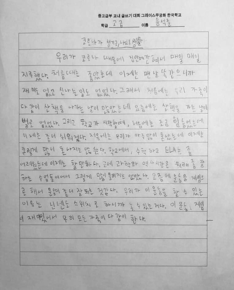 고급1윤석준_글쓰기대회.jpg