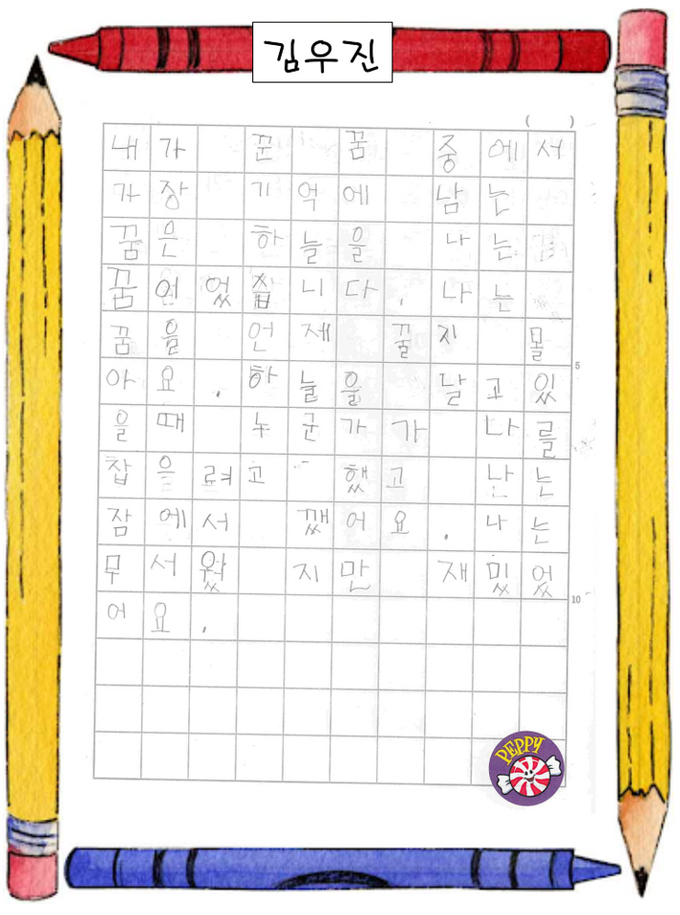 김우진.png