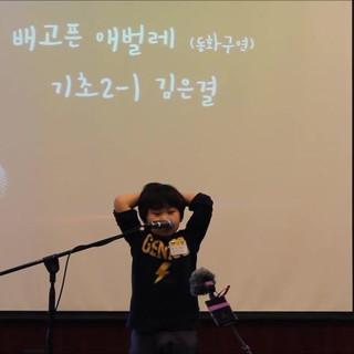김은결.mp4