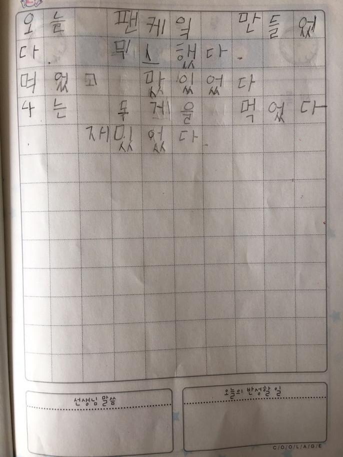 기초 2-1반 김 이든(3).jpeg