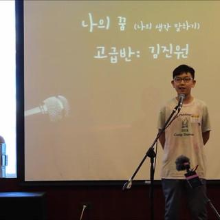 김진원.mp4
