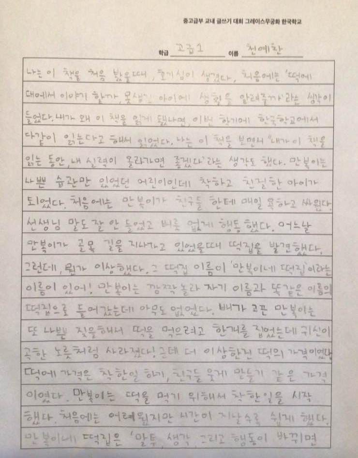 고급1천예찬_글쓰기대회원고_pg.1.jpg