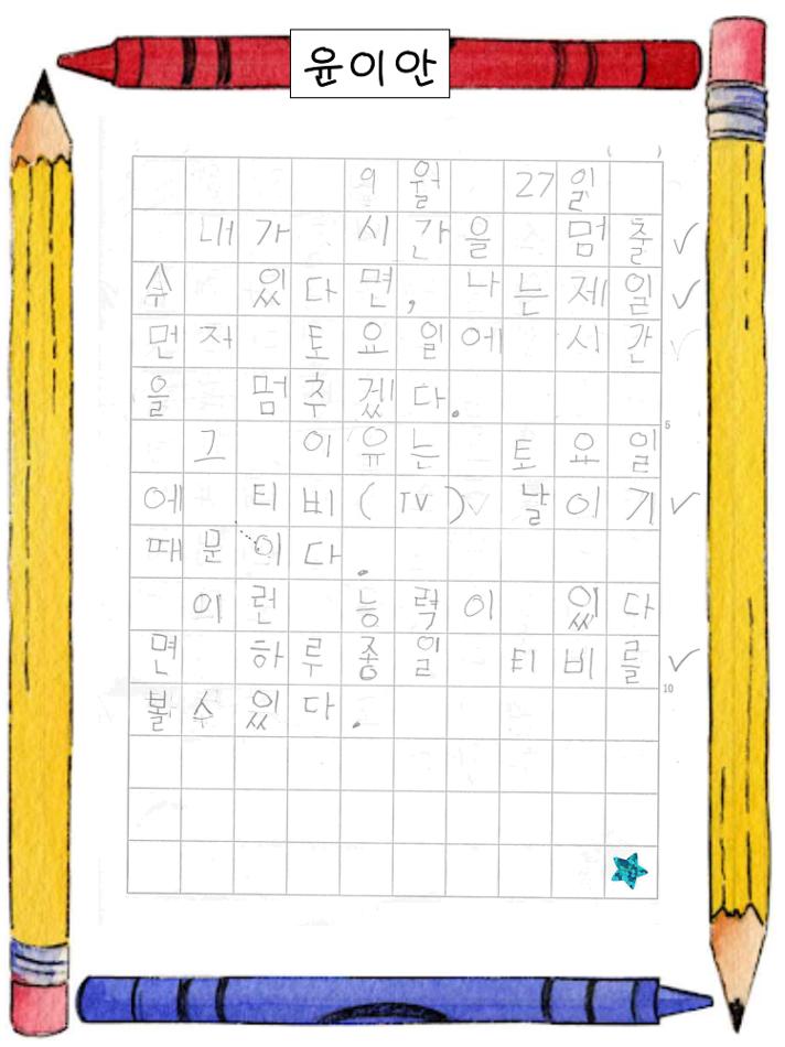 윤이안.png