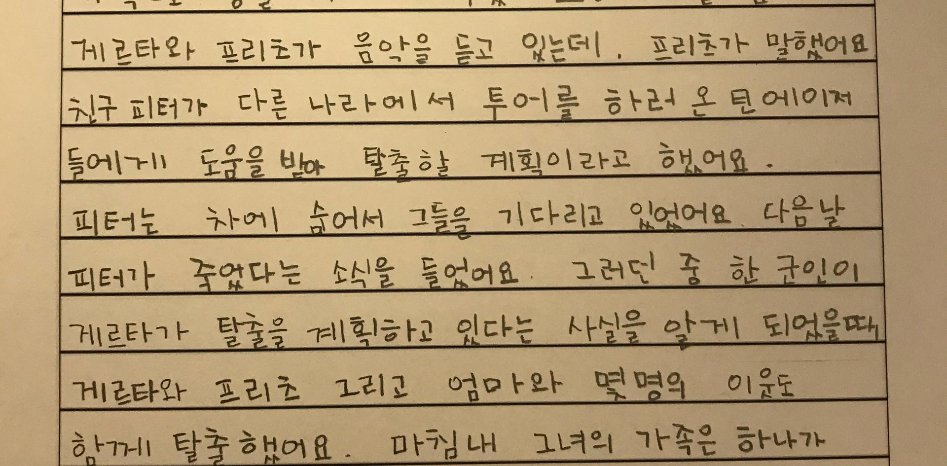고급1노수아_글쓰기대회원고pg.3.jpg