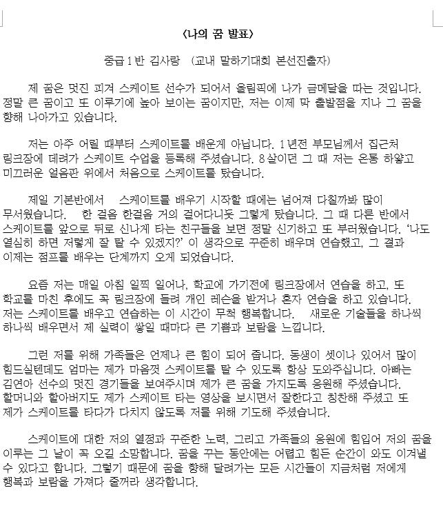 김사랑 나의꿈.png