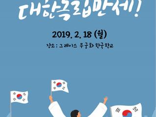 역사캠프-3.1.운동 100주년, 대한 독립 만세!