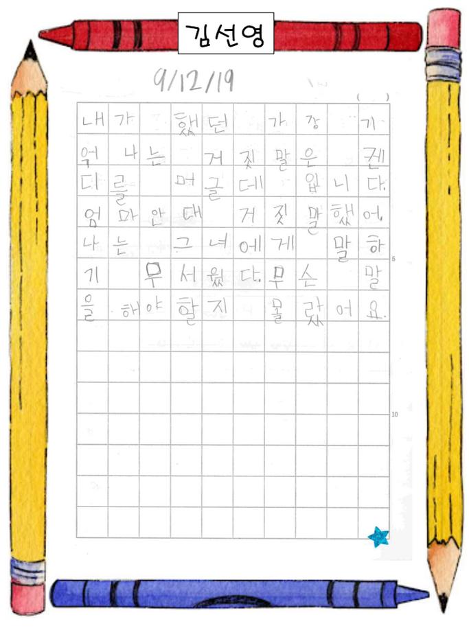 김선영.png