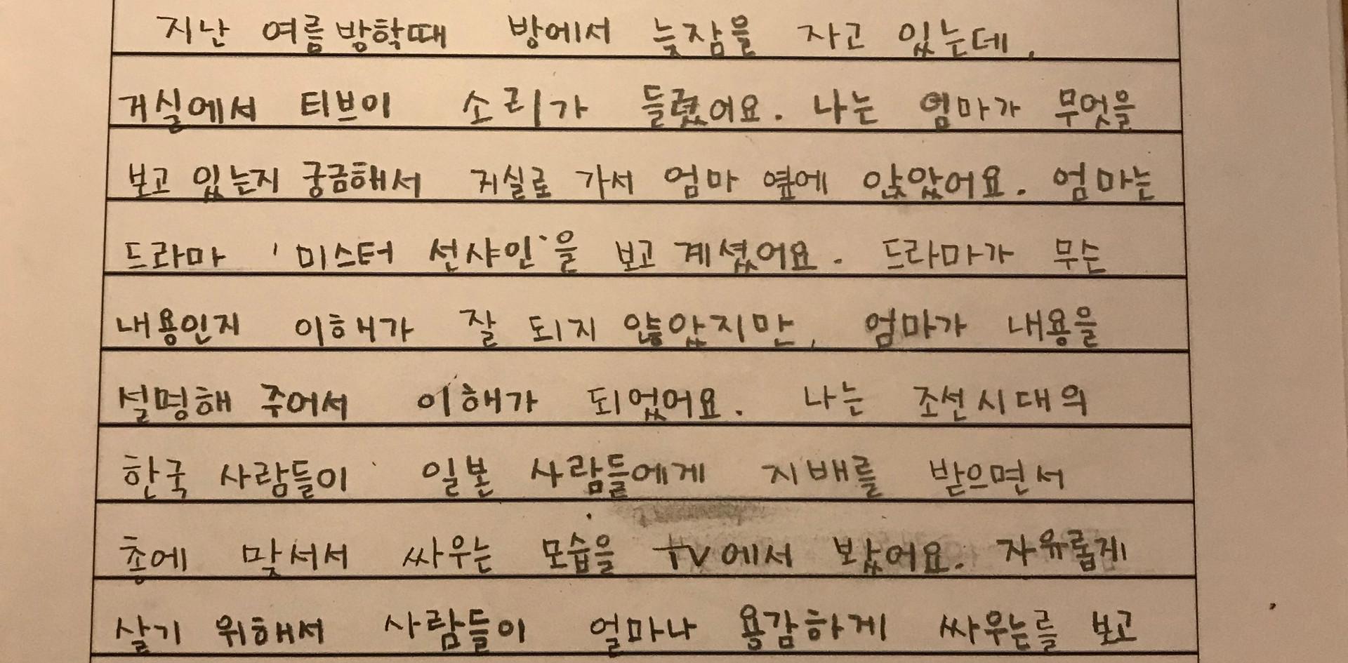 고급1노수아_글쓰기대회원고pg.1.jpg
