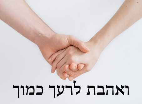 Learn Hebrew History - The Good Samaritan