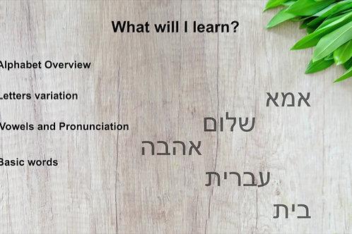 Hebrew For Beginners - Basic Hebrew Ebook