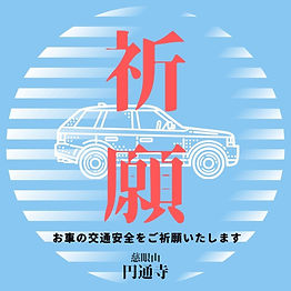 交通安全 (1).jpg