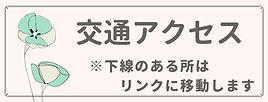 交通アクセス4.jpg