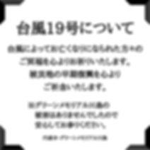 台風19号について (1) (2).jpg