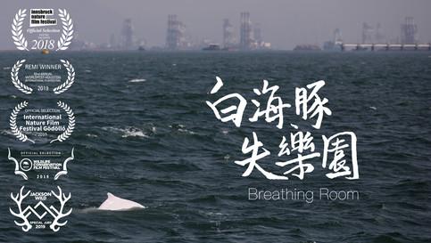 Breathing Room.jpg