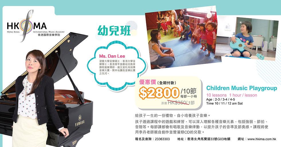 Children Music Playgroup[2368].jpg