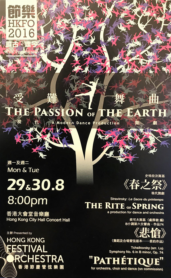 The Passion of the Earth 2016.jpg