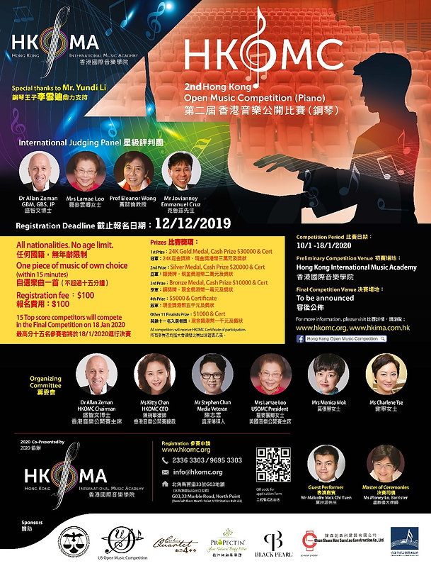 2nd HKOMC Poster.jpg