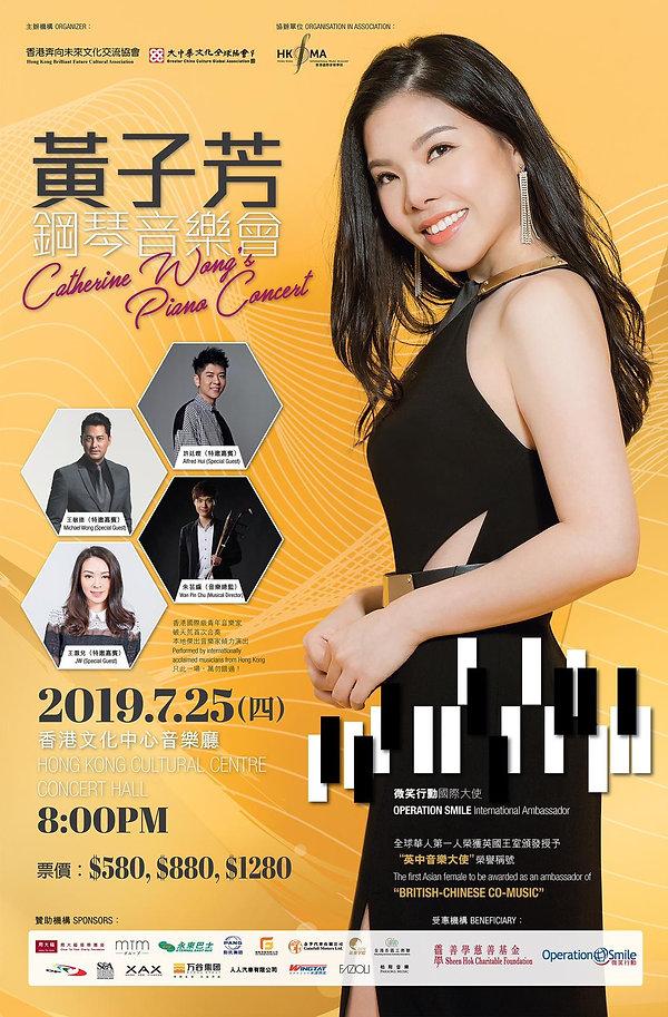 Catherine Wong Concert 25 July.jpg