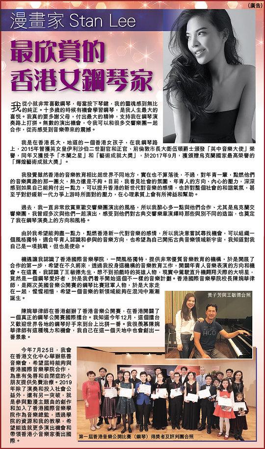 Oriental Daily News 23 April 2019.jpg