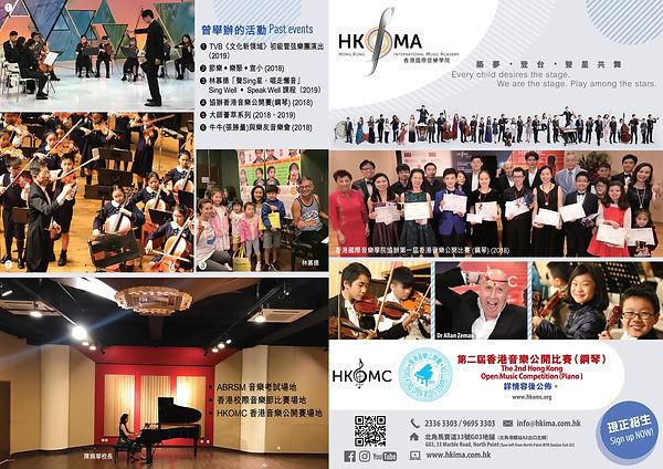 HKIMA Leafet Cover (Final).jpg