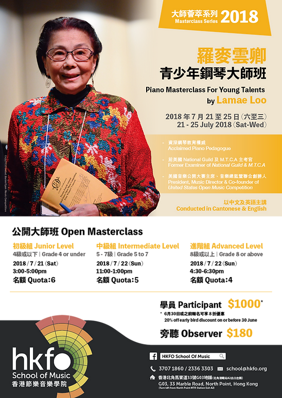 Mrs Lamae Loo 青少年鋼琴大師班.png