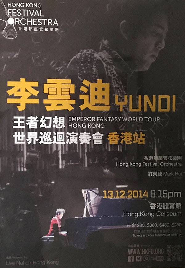 Yudi Concert 12 December 2014.jpg