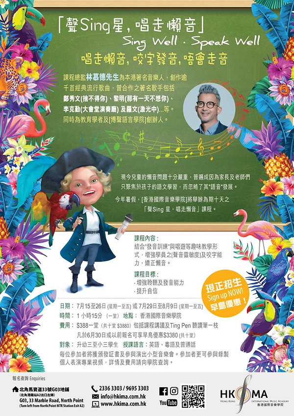 Summer course poster.jpeg