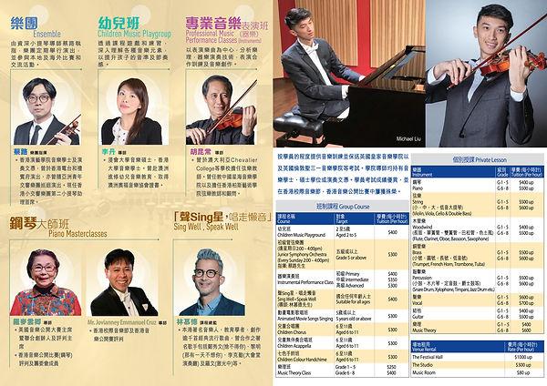 HKIMA Leaflet Inside (Final).jpg