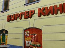BurgerKingforPutin.jpg