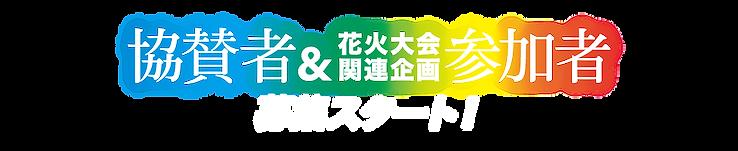 title_kikaku.png