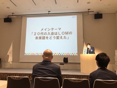 JCI日本 会員拡大セミナー登壇@世界会議2020 in横浜