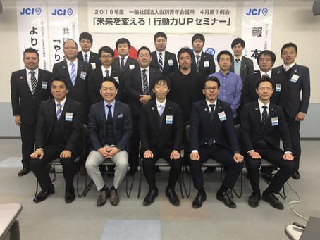 【4月第1例会】開催報告