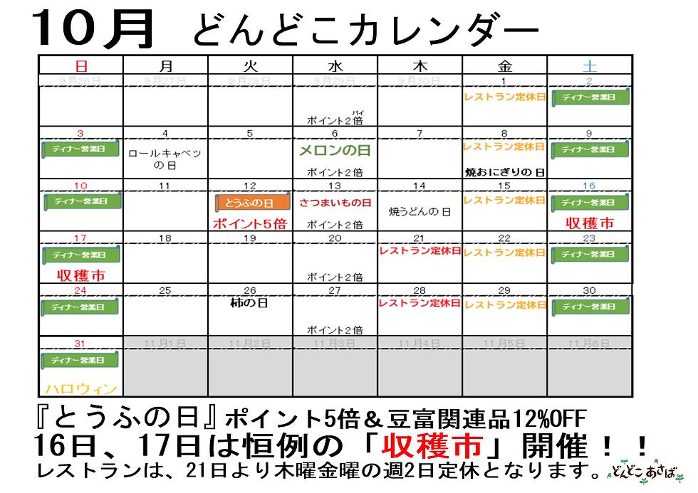 2021.10カレンダー.bmp