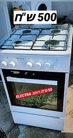 תנור אפיה משולב יד שניה אוטלט 54