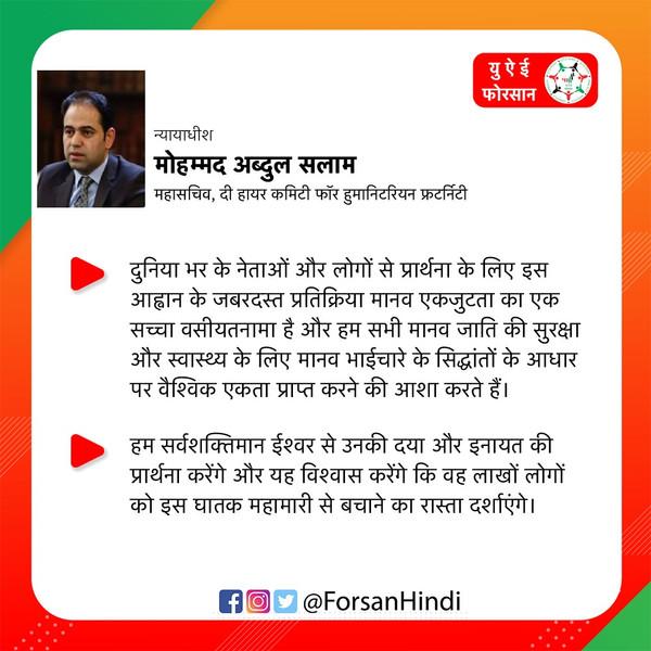 Hindi Translation for Quotations