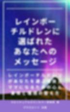 レインボーチルドレンに 選ばれた Sonataのコピー.jpg