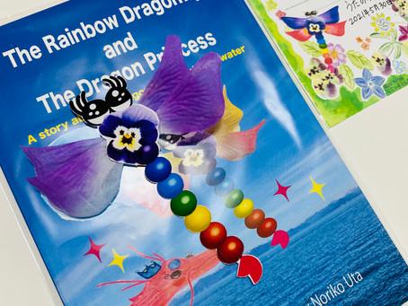 クリエイターさんと一緒に創り上げる翻訳版の制作!亀の歩みで時間と労力をかけた翻訳本 The Rainbow Dragonfly and The Dragon Princess