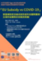 2020.05.27 EU Subsidy vs COVID-19.jpg