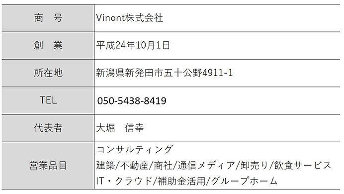 Vinonthp8.JPG