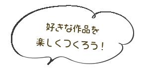 岐阜県高山市 株式会社つづく|好きな作品を楽しくつくろう!